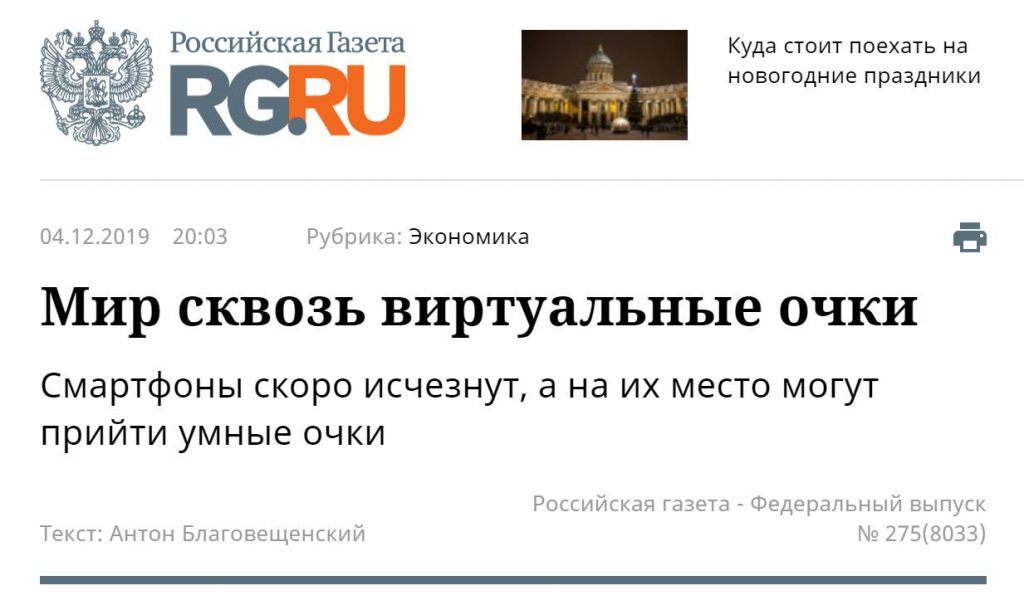 """World through AR-glasses"" – Quotes for Russian Newspaper"