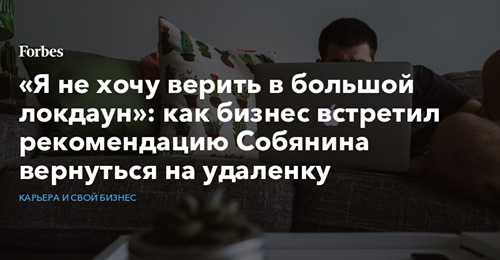 Forbes Russia article about 2nd wave of self-isolation