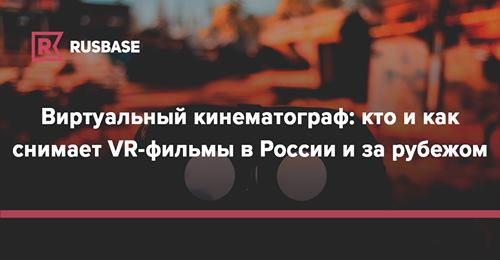 Commented article about Virtual Cinema at Rusbase