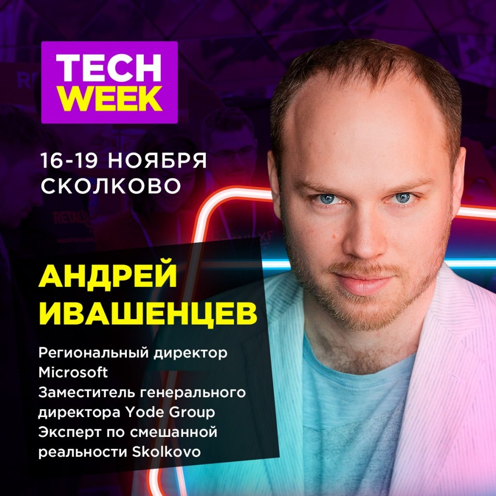Session about Augmented Reality in Retail Industry at TechWeek 2020