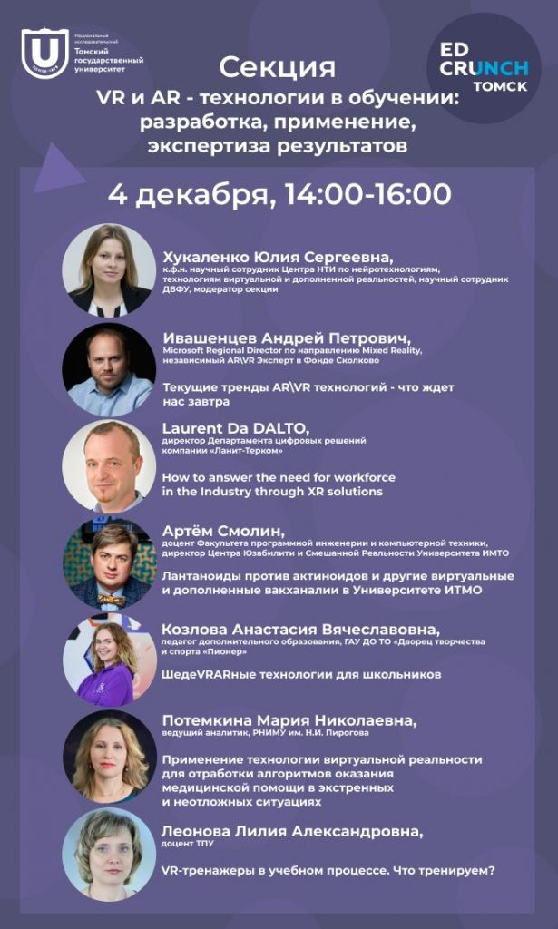 Session at EdCrunch Томск on AR-VR market future
