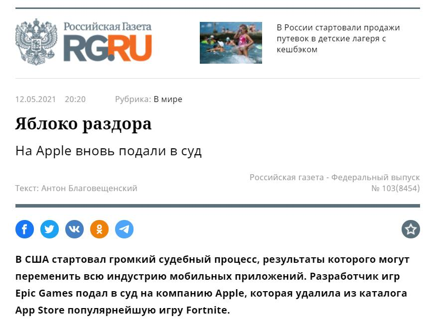 Commented on Epic Games vs Apple trial for Russian Newspaper
